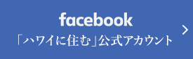 facebook「ハワイに住む」公式アカウント